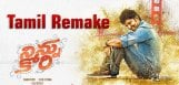 ninnu-kori-movie-tamil-remake