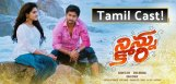 ninnu-kori-tamil-remake-cast