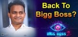 nutan-naidu-back-to-bigg-boss-house