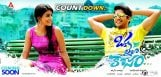 oka-laila-kosam-trailer-releasing-today