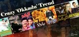 discussion-on-telugu-films-based-on-okkadu-title