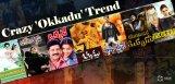 discussion-on-telugu-films-based-on-okkadu-title