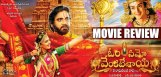omnamovenkatesaya-movie-review-ratings