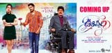 nagarjuna-oopiri-movie-audio-release-date