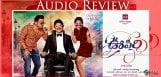 nagarjuna-oopiri-audio-review