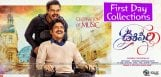 nagarjuna-oopiri-first-day-collections