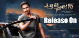 gopichand-oxygen-film-releasing-on-august18