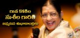 Singer-p-suseela-top-20-songs-from-her-films