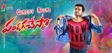 pandaga-chesko-movie-comedy-scenes-details