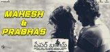 mahesh-babu-prabhas-support-paper-boy-movie