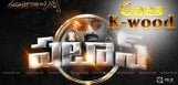 pataas-movie-tamil-remake-as-bhairava