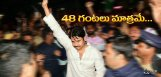 pawankalyan-speech-at-uddanam-area
