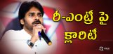 pawan-kalyan-team-responds-on-movies