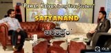 interesting-facts-about-pawan-kalyan-by-satyanand