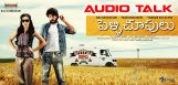 vijay-devarakonda-pelli-choopulu-audio-talk