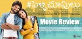 pelli-choopulu-movie-review-ratings