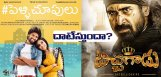 pelli-choopulu-collections-to-beat-bichchagadu