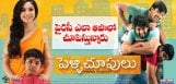 pelli-choopulu-team-action-on-piracy-details