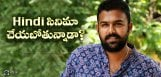 tarun-bhascker-to-direct-pelli-choopulu-hindi