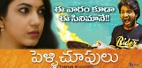 discussion-on-pelli-choopulu-collections