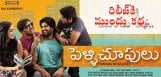 story-behind-pelli-choopulu-movie-start