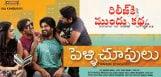 story-behind-pelli-choopulu-movie-start