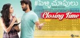 pellichoopulu-movie-theater-run-details