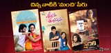 discussion-on-small-telugu-films-titles
