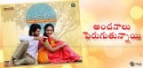 discussion-on-increasing-craze-on-pellichoopulu