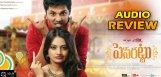 pesarattu-audio-review-mahesh-kathi