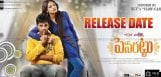 pesarattu-movie-is-ready-to-serve