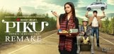 piku-movie-remake-in-telugu-details