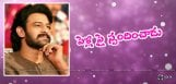 prabhas-talks-about-his-marriage-details