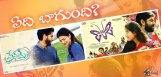 discussion-on-telugu-malayalam-versions-of-premam