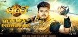 vijay-shrutihaasan-puli-movie-release-update