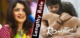 ramya-krishnan-akash-puri-romantic