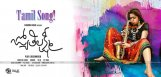 tamil-song-in-charmi-puri-jagannath-jyothi-lakshmi