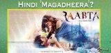 raabta-trailer-sushanthsinghrajput-kritisanon