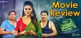 where-is-the-venkatalakshmi-movie-review