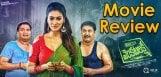 where-is-the-venkatalakshmi-movie-review