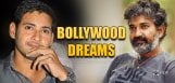 mahesh-and-rajamouli-will-make-hindi-movie