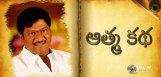 Rajendra-Prasad-Autobiography