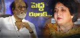 Rajinikanth-wife-latha-school-sealed