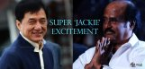 rajnikanth-towatch-skiptrace-tamil-version-irukila