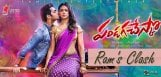 ram-pandaga-chesko-movie-release-date-details