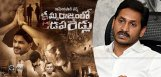 YSRCongressParty-Acting-Against-KRKR