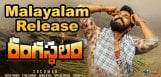 rangasthalam-will-have-malayalalam-release
