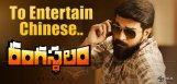 rangasthalam-china-release-dubbing-