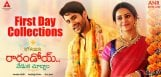 rarandoi-veduka-chuddam-first-day-collections