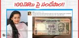 Renu-desai-comments-about-100-rs-note